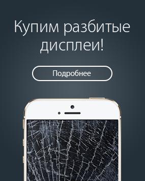 Покупаем разбитые iphone