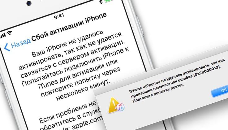 Сбой активации iPhone. Что делать?